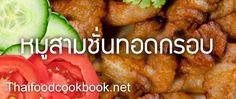 Thai Food Menu, Thai Dessert, Thai Street Food, Thai Recipes, Make It Simple, Website, Easy, Pictures, Photos