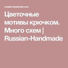 Цветочные мотивы крючком. Много схем | Russian-Handmade
