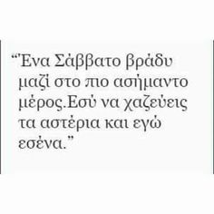 64 Ideas for quotes greek broken My Heart Quotes, Smile Quotes, New Quotes, Happy Quotes, Book Quotes, Quotes To Live By, Funny Greek Quotes, Greek Love Quotes, Childhood Quotes