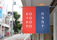 katakana / カタカナ | minna / ミンナ / みんな