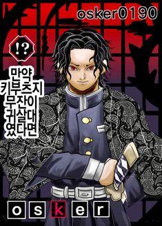 Dragon Slayer, Anime Demon, Animation, Cartoon, Manga, Movie Posters, Pixiv, Fanart, Boards