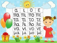 sofiaadamoubooks: ΠΡΩΤΕΣ  ΦΩΝΟΥΛΕΣ Learning Activities, Kids Learning, Teaching Resources, Activities For Kids, Learn Greek, Greek Language, Preschool Letters, Teaching Kindergarten, School Lessons