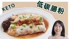 生酮食譜 |【低碳腸粉】吃了一定讓你驚艷 | Keto Steam Rice Roll Recipe - YouTube Chinese Dumplings, Roll Recipe, Steamed Rice, Tacos, Rolls, Keto, Ethnic Recipes, Youtube, Food