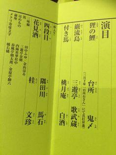 (5) #今日の演目 - Twitter検索by@tsururaku  3月19日