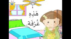 Mariam's room - Arabic story - www.arabicwithnadia.com - Arabic reading ...