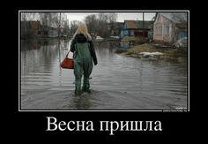 """ВЕСНА ПРИШЛА http://pyhtaru.blogspot.com/2017/04/blog-post_32.html   Читайте еще: ============================= ШУБА В ПОДАРОК http://pyhtaru.blogspot.ru/2017/04/blog-post_19.html =============================  #самое_забавное_и_смешное, #это_интересно, #это_смешно, #юмор, #весна, #девушка, #потоп, #паводок  Хотите подписаться на нашу газете?   Сделать это очень просто! Добавьте свой e-mail и нажмите кнопку """"ПОДПИСАТЬСЯ""""   Далее, найдите в почте письмо и перейдите по ссылке, подтвердив…"""