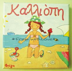 kids drawing customized painting for a girl named Kalliope Painting For Kids, Drawing For Kids, Girl Names, Paintings, Drawings, Children Drawing, Kids Coloring, Paint, Painting Art