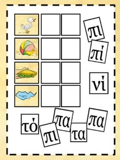Learn Greek, Letter Activities, Learn To Read, Speech Therapy, Classroom, Letters, Teaching, Education, School