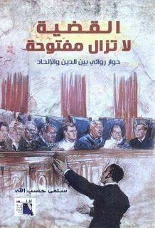 كتاب القضية لا تزال مفتوحة حوار روائي بين الدين والالحاد Movie Posters Poster Books