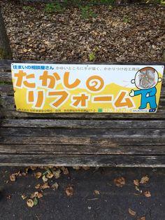 バス停のベンチ。