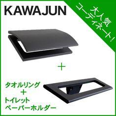 【在庫あり】【即納】【送料無料】【KAWAJUN】タオルリング[SC-470-XK]とトイレットペーパーホルダー(紙巻器)[SC-473-XK]のセット sc473xk