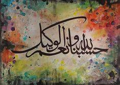 """Hisbun Allah Wa Ni'mal Wakeel"" Photographic Print by salwanajm Arabic Calligraphy Art, Calligraphy Alphabet, Islamic Paintings, Islamic Wall Art, Islamic Art Canvas, Islamic Wallpaper, Art Drawings, Thing 1, Art Prints"