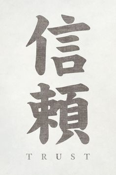 Japanese Calligraphy Happiness, poster print - Keep Calm Collection Kanji Japanese, Japanese Symbol, Japanese Words, Japanese Art, Japanese Sleeve, Japanese Prints, Chinese Symbol Tattoos, Japanese Tattoo Symbols, Chinese Symbols