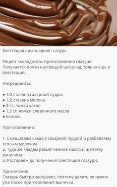 Глазурь шоколадная Chocolate Icing, Homemade Chocolate, Lowes Food, Cake Recipes, Dessert Recipes, Cake Topper Tutorial, Raw Cake, Icing Recipe, Russian Recipes