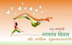 Wishes High Definition Wallpapers. Wishes Free HD Wallpaper. 26 Janaury Republic Day Wishes Wallpaper. The High Definition Wallpapers provide the HD Wallpa Republic Day Images Pictures, Republic Day Photos, Republic Day India, Pictures Images, Hd Photos, Happy Republic Day 2017, Happy Republic Day Wallpaper, Independence Day Hd, Independence Day Wallpaper