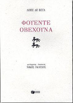 e-book ΦΟΥΕΝΤΕ ΟΒΕΧΟΥΝΑ (pdf) Books, Libros, Book, Book Illustrations, Libri