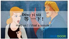 Wordoor Chinese - Useful daily sentences# Wait a minute!/ 等一下!/ Deng yixia!