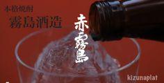 赤霧島のおすすめの飲み方は、ロック・ストレート   timein.jp