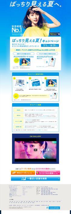 ばっちり見える夏!キャンペーン Web Design, Site Design, Layout Design, Web Japan, Mobile Design, Layout Inspiration, Page Layout, Campaign, Banner