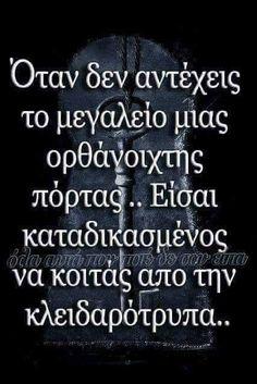 Greek Quotes, True Words, Inspirational Quotes, Posters, Angel, Greek Language, Deutsch, Life Coach Quotes, Angels