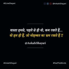 My life is amazing .- अजब हाल है तबियत का इन दिनो These days of health are amazing # - Hindi Quotes Images, Shyari Quotes, Desi Quotes, Hindi Words, Best Lyrics Quotes, Crush Quotes, Life Quotes, Qoutes, Mixed Feelings Quotes