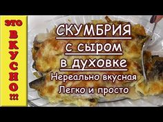 Mackerel with cheese in the oven. Very tasty Snack Recipes, Snacks, Chips, Youtube, Food, Snack Mix Recipes, Appetizer Recipes, Meal, Potato Chip
