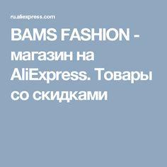 BAMS FASHION- магазин на AliExpress. Товары со скидками