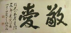 Respect and Love (1961), Bundou Shunkai (Japan Exhibit) - British Museum  BUNDO Shunkai (September 1, 1878-September 26, 1970) was a priest of the Tendai sect from the Taisho to Showa period. Famous calligrapher and Buddhist monk.