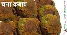 Chana Kabab recipe Healthy Eating Habits, Healthy Life, Healthy Living, Baked Potato, Health Tips, Vegetables, Live, Ethnic Recipes, Food