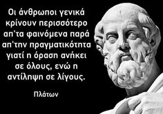 Poem Quotes, Wise Quotes, Motivational Quotes, Poems, Inspirational Quotes, Greek History, Greek Quotes, Beautiful Mind, Life Lessons