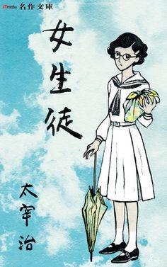 "Osamu Dazai "" Schoolgirl "" [2] /太宰治『女生徒』[2]"