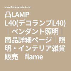 凸LAMP L40(デコランプL40) ペンダント照明 商品詳細ページ 照明・インテリア雑貨 販売 flame