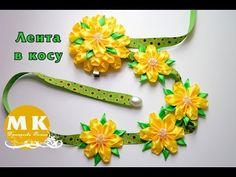 Мастер-класс Канзаши.Цветы Канзаши из атласных лент.Лента в косу/Kanzashi flowers from satin ribbons - YouTube