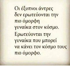 Unique Quotes, Love Quotes, Inspirational Quotes, Greek Quotes, Poems, Wisdom, My Life, Thoughts, Motivation