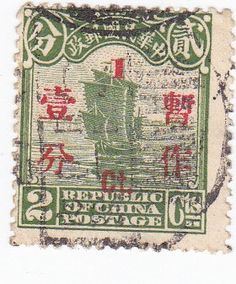 Republic of China 2 Cent Postage Stamp with 1 Cent by onetime, $1.75