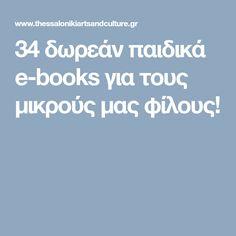 34 δωρεάν παιδικά e-books για τους μικρούς μας φίλους! Vocabulary Exercises, Grammar Exercises, Library Inspiration, Greek Language, Learning Disabilities, Preschool Classroom, Kindergarten, Exercise For Kids, Raising Kids