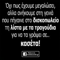 Ideas greek quotes feelings so true funny for 2019 Short Funny Quotes, Motivational Quotes For Women, Love Quotes Funny, Funny Inspirational Quotes, Funny Quotes For Teens, Smile Quotes, Funny Quotes About Life, Best Friend Quotes For Guys, Good Girl Quotes