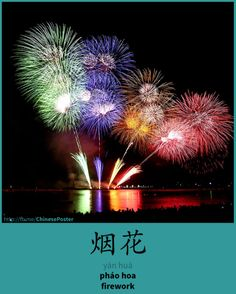 烟花 - yān huā - pháo hoa - firework
