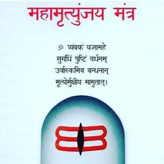 "TheMahamrityunjay Mantra(Sanskrit:महमतयजय मतरmahāmṛtyuṃjaya mantra""Great Death-conquering Mantra"") also known as theTryambakam Mantra is a verse of theRigveda(RV 7.59.12). It is addressed toTryambaka ""the three-eyed one"" an epithet ofRudra akaShiva. The verse also recurs in theYajurveda(TS 1.8.6.i; VS 3.60)  SIMPLE TRANSLATION :- OM. We worship the Three-eyed Lord Who is fragrant and Who nourishes and nurtures all beings. As the ripened cucumber (with the intervention of the gardener) is… Mahakal Shiva, Shiva Art, Lord Shiva, Vedic Mantras, Hindu Mantras, Yoga Mantras, Hanuman Chalisa, Hanuman Tattoo, Aghori Shiva"