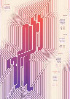 Typographic posters created by third year students on the Visual Communication course at Shenkar College of Engineering and Design in Israel