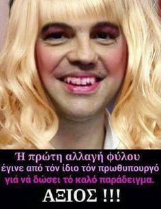 Alexis enacted the gender change first! Gender Change, Just For Laughs, Bedtime, Philosophy, Funny Memes, Humor, Celebrities, Irene, Kai