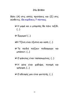 ΑΣΚΗΣΙΟΛΟΓΙΟ Δ ΔΗΜΟΤΙΚΟΥ Math Equations