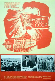 "Russian Propaganda Poster /""STILL NOT A MEMBER OF A COOPERATIVE/"" 1928"