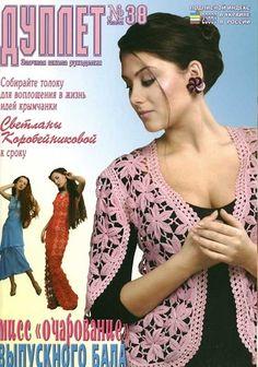 Duplet 38 Russian crochet patterns magazine