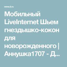 Мобильный LiveInternet Шьем гнездышко-кокон для новорожденного | Аннушка1707 - Дневник Аннушка1707 |