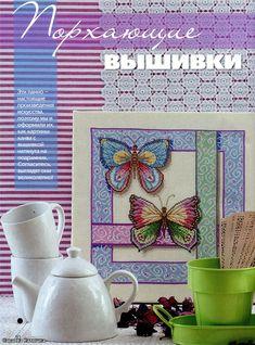BORDADO | Artículos en la categoría BORDADO | Dariya_Shvelnits Diary: Checkpoint Diario