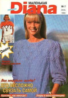 Маленькая Diana Рукоделие 1993 № 01-06