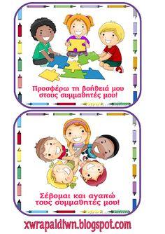 """""""Ταξίδι στη Χώρα...των Παιδιών!"""": ΚΑΡΤΕΛΕΣ - """"ΚΑΝΟΝΕΣ"""" ΑΠΟΔΕΚΤΗΣ ΣΥΜΠΕΡΙΦΟΡΑΣ ΠΑΙΔΙΩΝ ΣΤΗΝ ΤΑΞΗ! Class Rules, Classroom Rules, Beginning Of School, Social Skills, Kindergarten, Joy, Teaching, Activities, Education"""