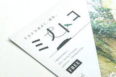 Free Magazine 「minatoco」logo by masaomi fujita, via Behance
