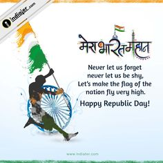 26 January images 2019 with stylish text and messages, Quotes - Indiater 26 January Image, January Images, Message Quotes, All Quotes, Republic Day Speech, Happy Independence Day Quotes, Birthday Wishes Greetings, Stylish Text, Banner Background Hd